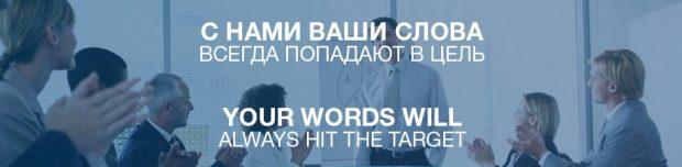 Solt, бюро переводов в Харькове