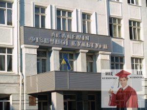 Харьковская государственная академия физической культуры