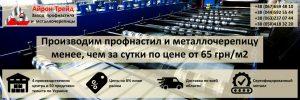 Айрон-Трейд, профнастил Харьков