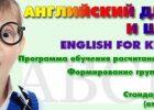 Школа английского языка Happy English Language School