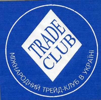 Трейд-клуб