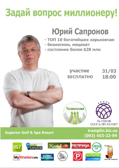 Юрий Сапронов