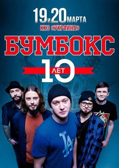 Бумбокс, Харьков 2015