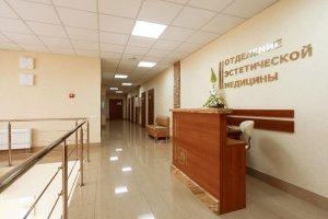 Отделение эстетической медицины