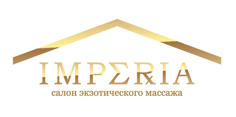 Империя, салон экзотического массажа