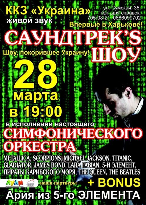 Саундтрек's-шоу Харьков