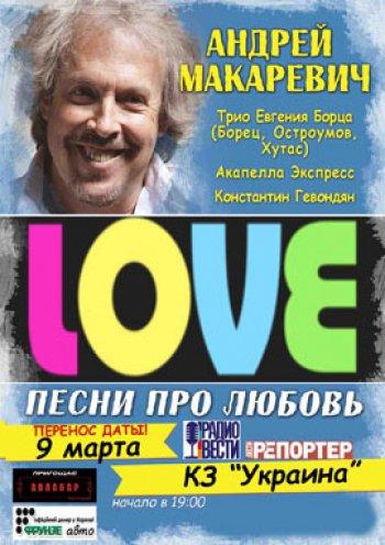 Андрей Макаревич в Харькове 9 марта. LOVE — Песни про Любовь