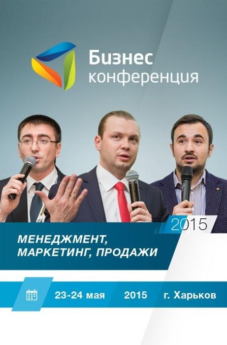 Бизнес-конференция Харьков: Менеджмент.Маркетинг.Продажи. http://mmp2015.com.ua