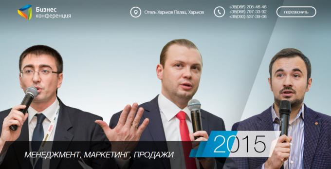 Бизнес-конференция ММП