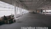 Лофт «Новое место» Харьков