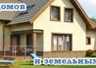 Агентство недвижимости Харьковская губерния