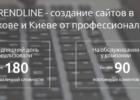 TrendLine Харьков