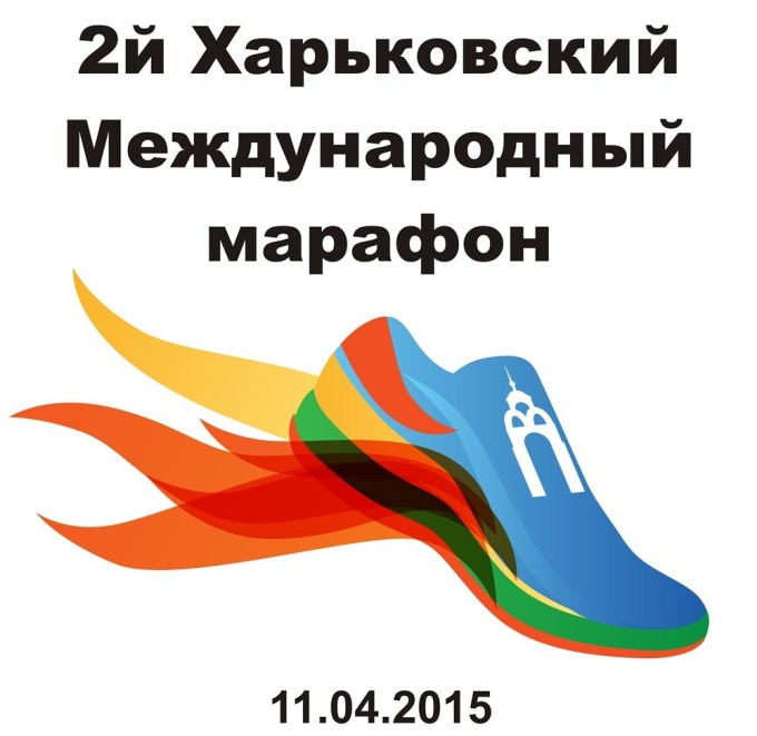 2-й Харьковский Международный Марафон