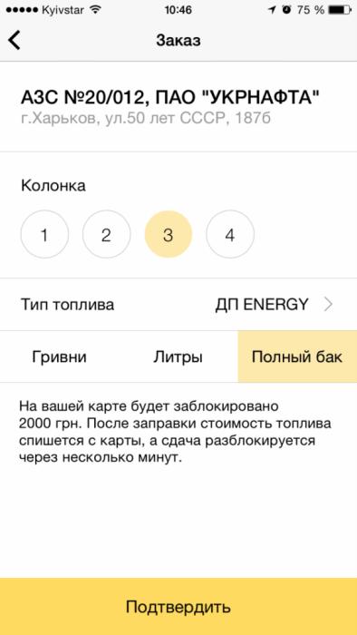 Яндекс.Заправки в Харькове