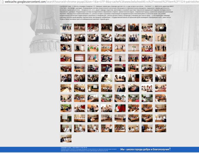 Сайт белгородской школы №40.