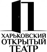 """Харьковский Открытый Театр """"Оскар и Розовая Дама"""""""