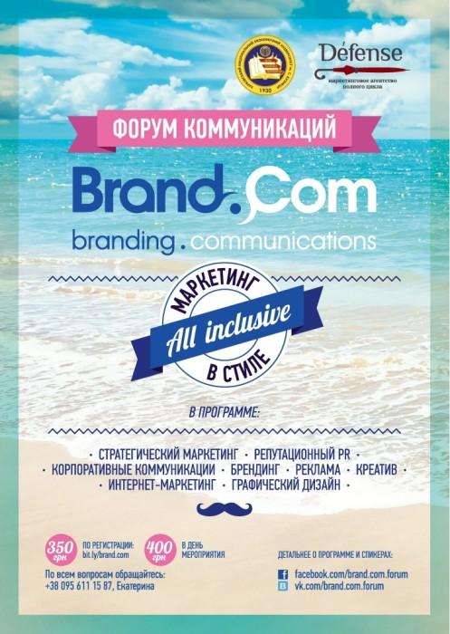 4й Форум коммуникаций Brand.com