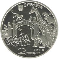 монета:120_лет_зоопарку