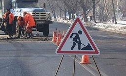 ремонт_дороги