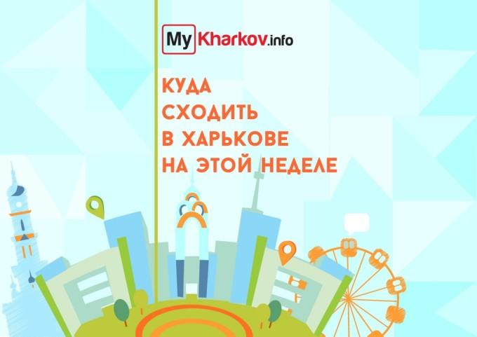 Куда сходить в Харькове