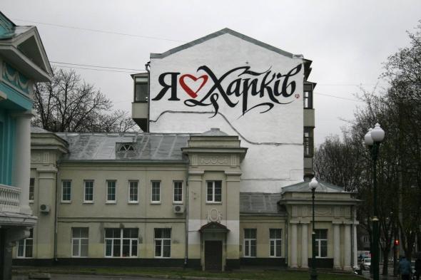 люблю_Харьков_граффити