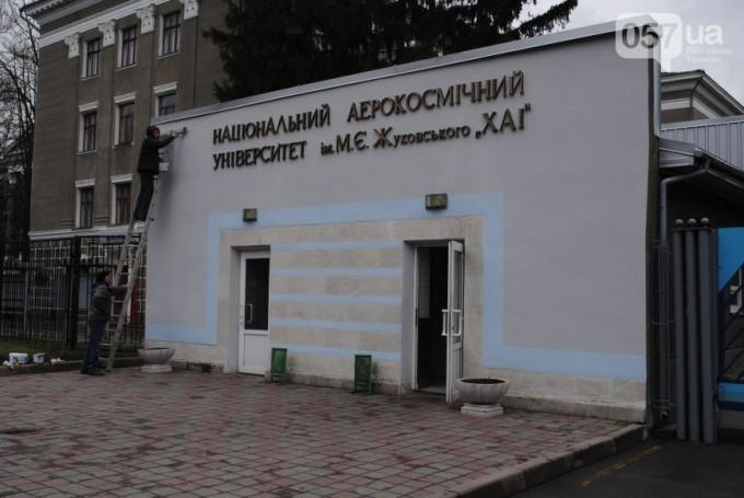 Фото: 057.ua.