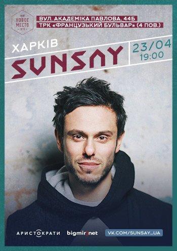 Sunsay Харьков 23 апреля 2015