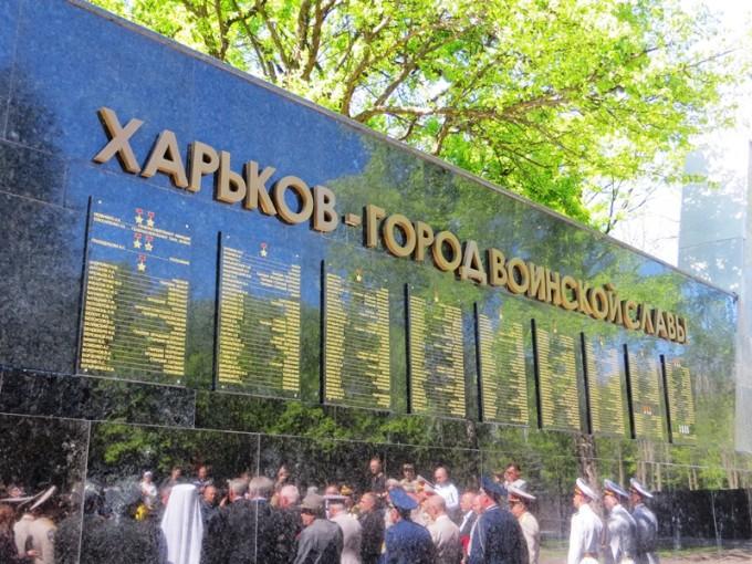 мемориал_славы_табличка