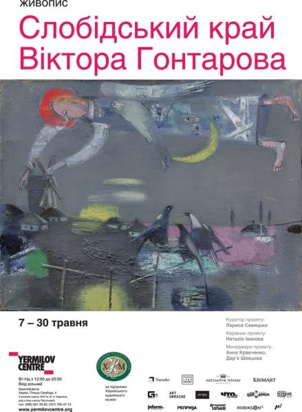 Слободской край Виктора Гонтарова