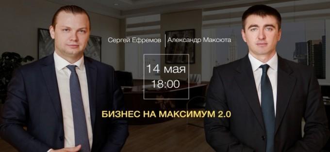 Бизнес на Максимум 2.0