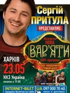 Притула_юмор_шоу