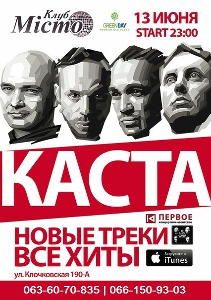 Каста в Харькове