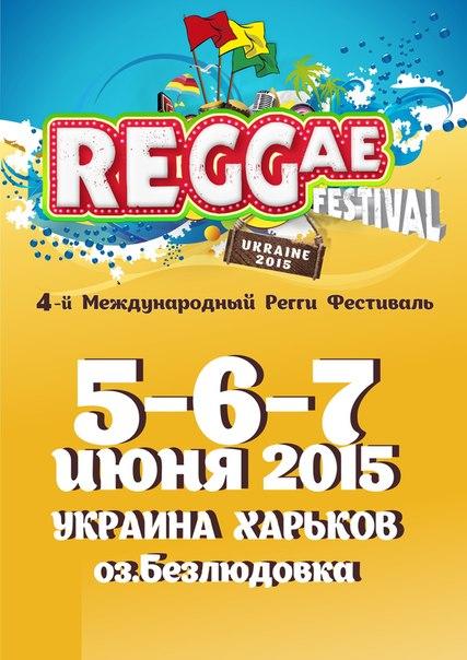 REGGAE FESTIVAL (Регги Фестиваль)