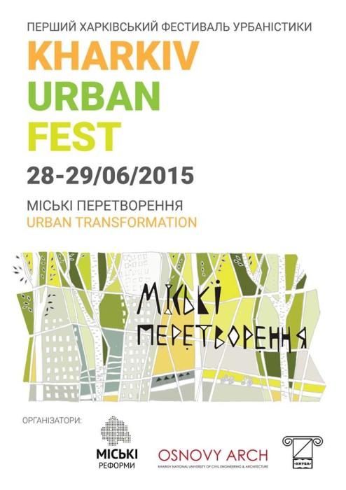 First Kharkiv Urban Fest