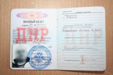 военный билет ДНР