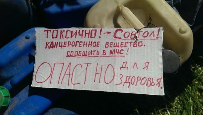 совтол-02