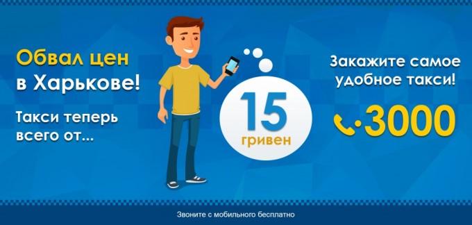 Такси Discount Харьков