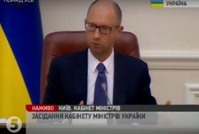 яценюк заседание