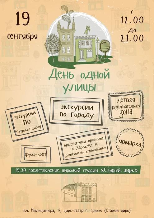 День одной улицы. Харьков, 19 сентября
