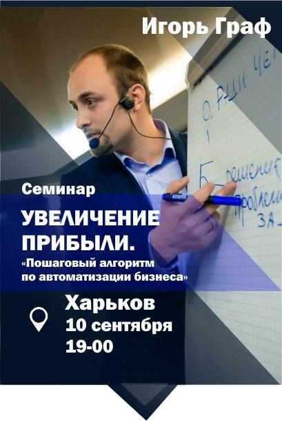 Игорь Граф в Харькове