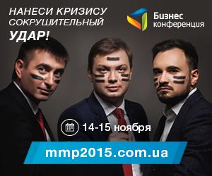 "Бизнес-конференция ""ММП-2015"""