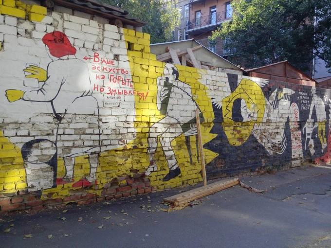 Стрит-арт на улице Гоголя.
