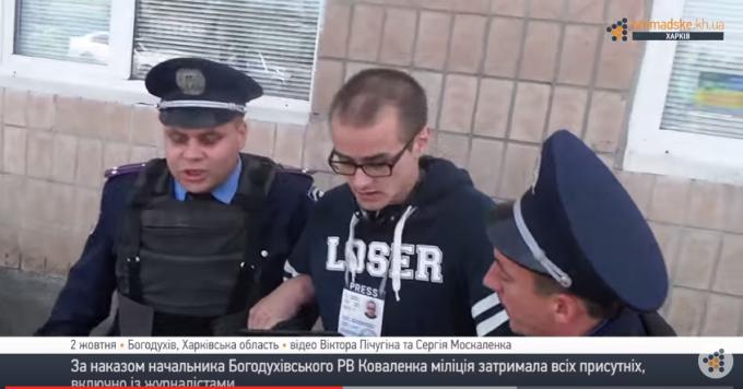 Кадр из видеозаписи Hromadske.kh, на котором отчетливо видно, что на журналистах были бейджи с данными.