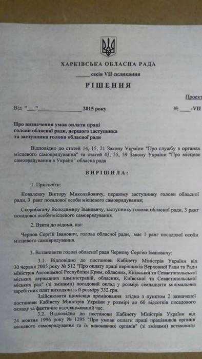 Фото: «Depo.Харків»