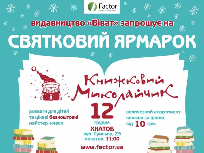 Книжная ярмарка Харьков
