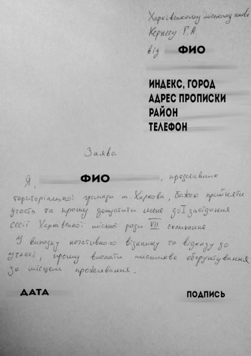 Пример заявления на участие в заседании городского совета. Фото: vk.com/h_kharkov