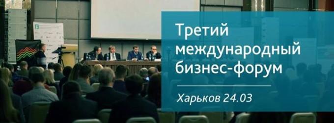 Третий международный бизнес-форум