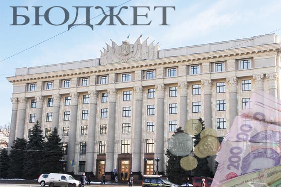 бюджет Харьковщины