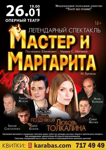 театр в Харькове