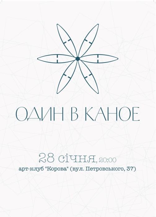 концерт в Харькове